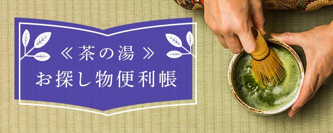 茶の湯お探し物便利帳