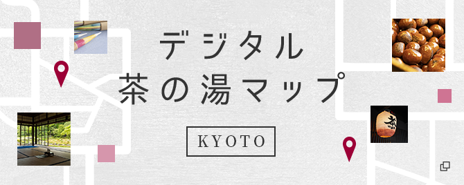デジタル茶の湯マップ KYOTO