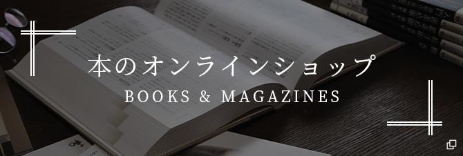 本のオンラインショップ