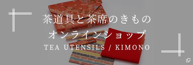 茶道具・和装のオンラインショップ