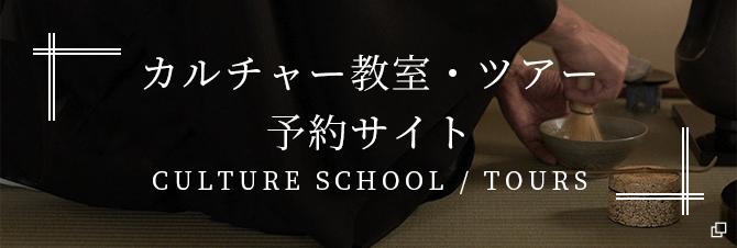 カルチャー教室・ツアー予約サイト