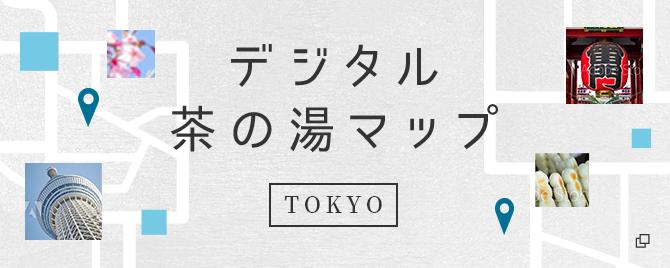 デジタル茶の湯マップ TOKYO