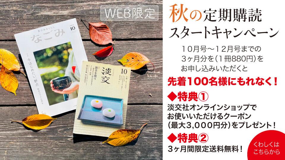 秋の定期購読